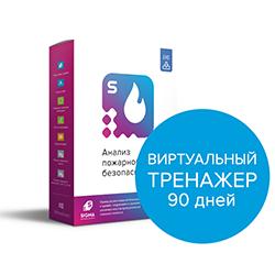 ПО Виртуальный тренажер Сигма ПБ, лицензия на 1 ПК