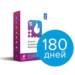 ПО Сигма ПБ x64, лицензия на 6 месяцев